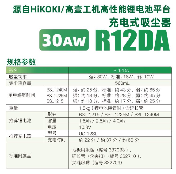 R12DA-D (2).jpg