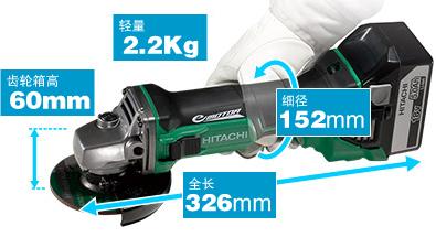 全長326mm、細径152mm、ギヤカバー全高60mm、軽量2.2kg