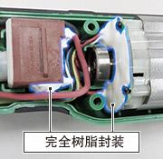 回路部の樹脂コーティング