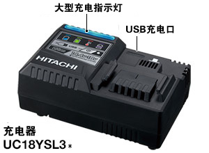 UC18YSL3 Charger